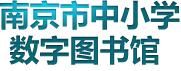 南京市中小学数字图书馆
