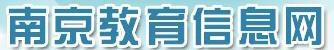 南京教育信息网
